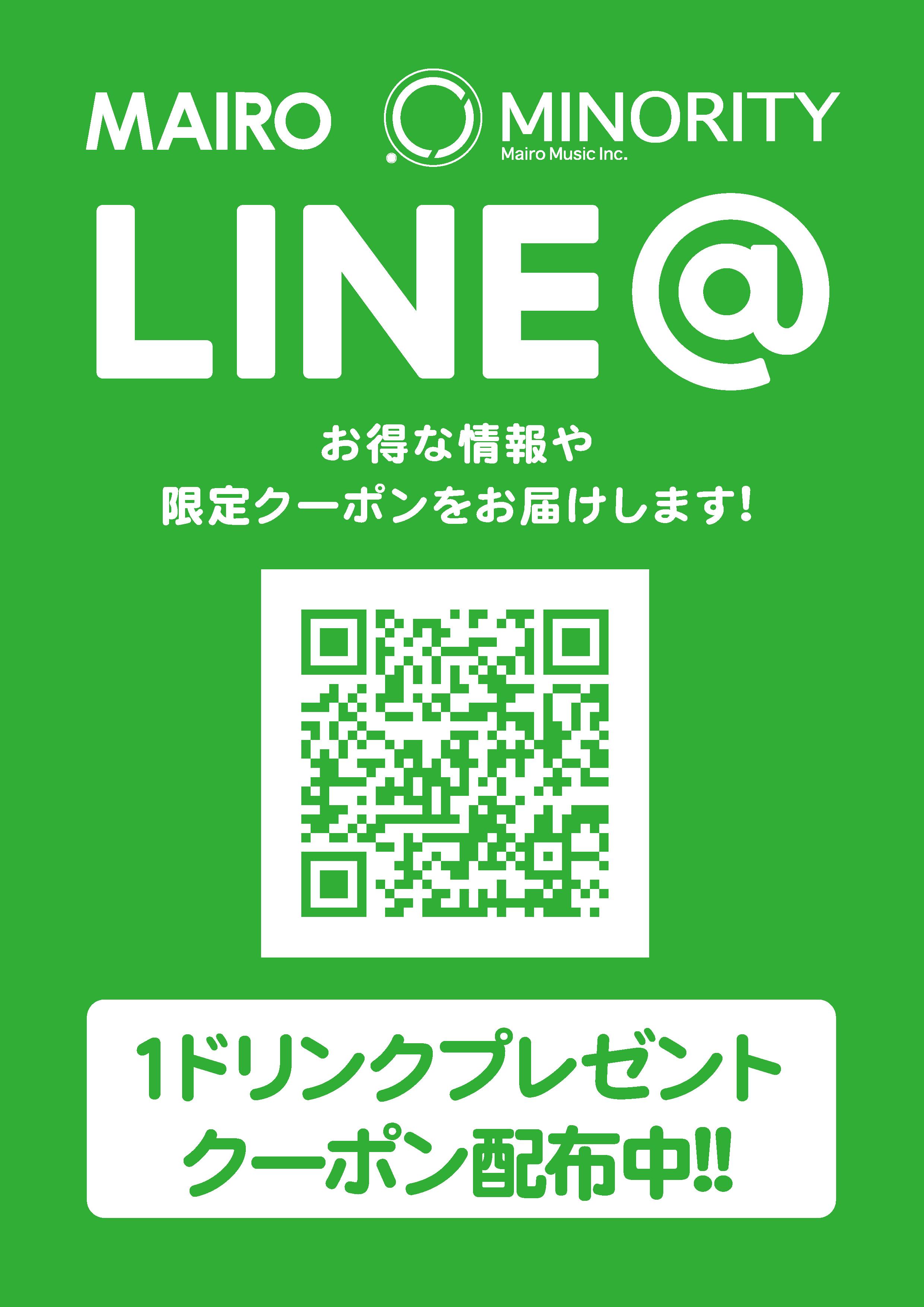 LINE@ お得な情報や限定クーポンをお届けします!